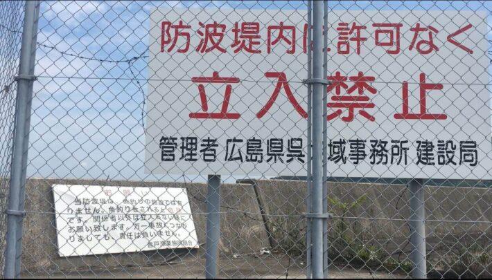 【北倉橋島】の【音戸(鰯浜)漁港】の釣り場紹介3