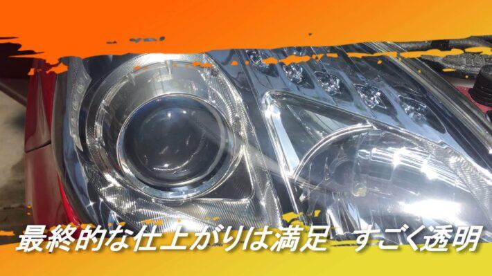 【超簡単】電動ドライバーでヘッドライトの黄ばみ取り.How To Restore Headlights PERMANENTLY..JPG2.JPG6