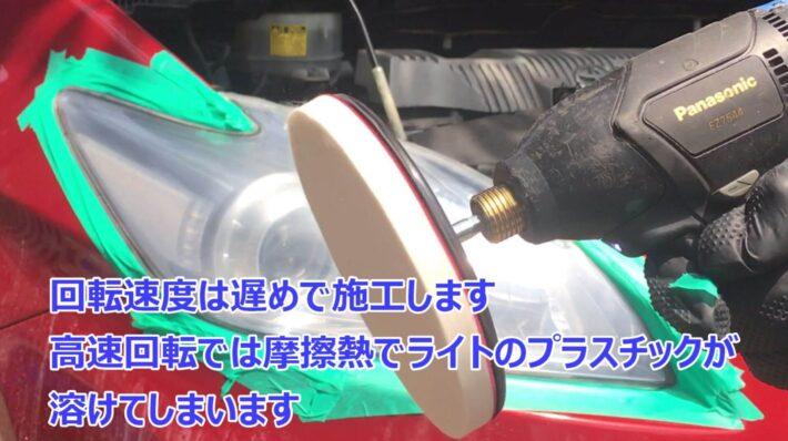 【超簡単】電動ドライバーでヘッドライトの黄ばみ取り.How To Restore Headlights PERMANENTLY..JPG3
