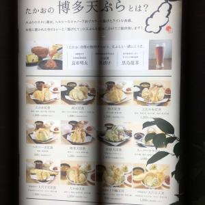 【博多天ぷらたかお】のエビがまっすく過ぎる‼ (11)