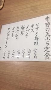 【博多天ぷらたかお】のエビがまっすく過ぎる‼ (2)